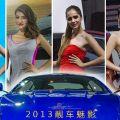 2013成都车展